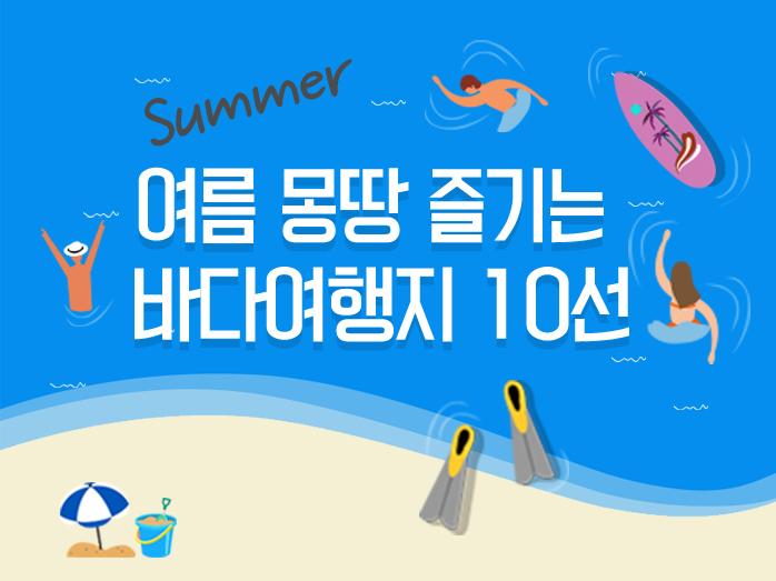 여름 몽땅 즐기는 바다여행지 10선