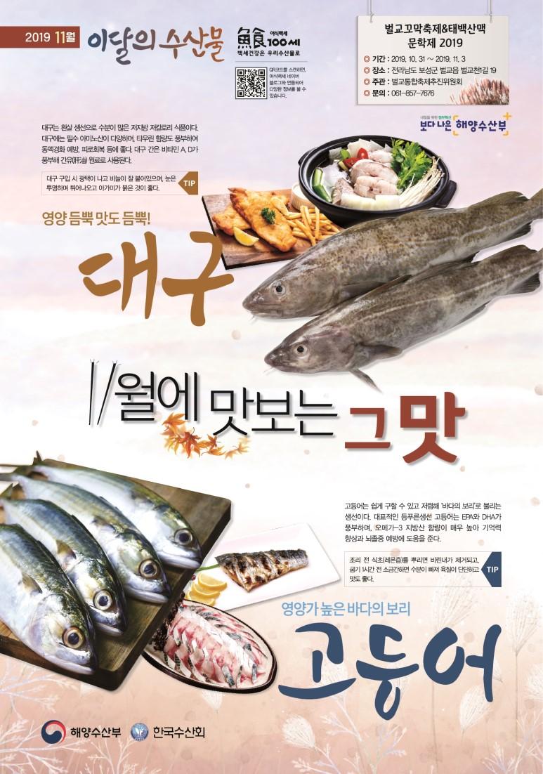 한국수산회-2019_이달의_수산물_11월(대구,고등어)_최종.jpg 이미지입니다.